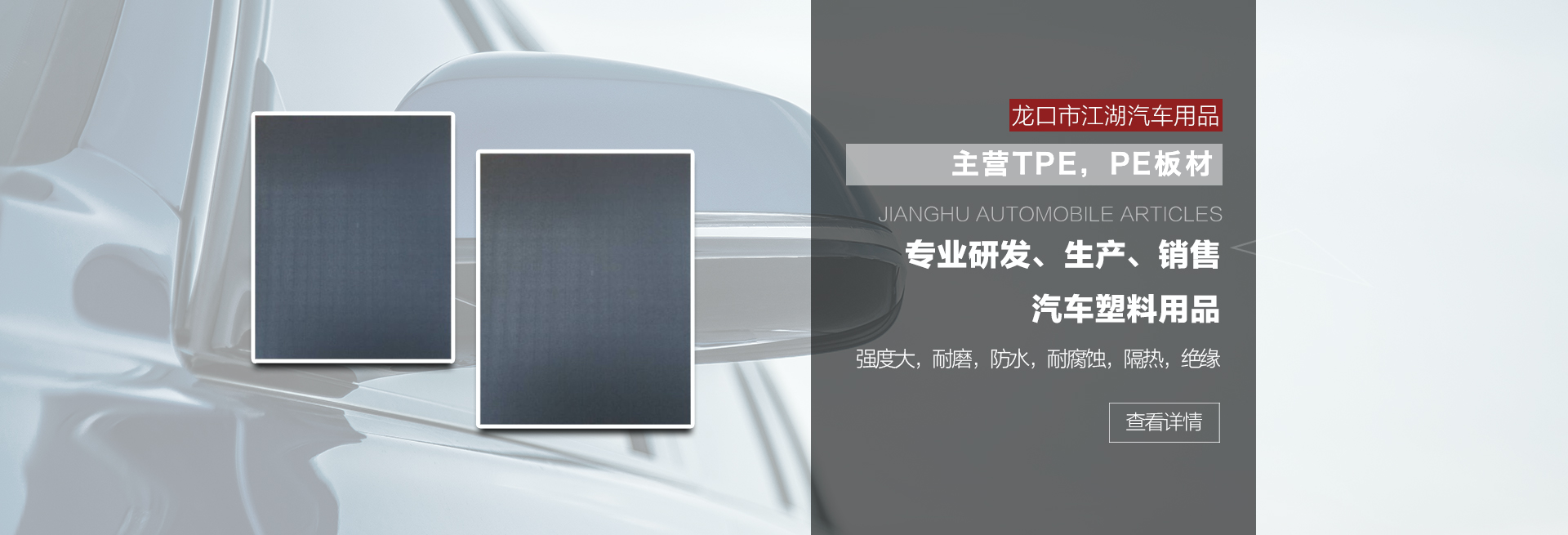 tpe板,tpe板,tpe板,tpe板,龙口市江湖汽车有限公司